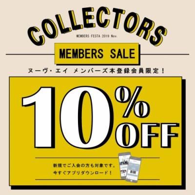 通常商品10%OFF!!
