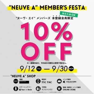定価商品10%off  MENBER'S FESTA
