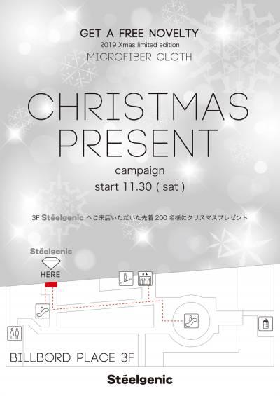 CHRISTMAS PRESENT campaign