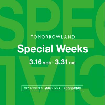 「TOMORROWLAND WEEKS - 10%OFF CAMPAIGN - 」