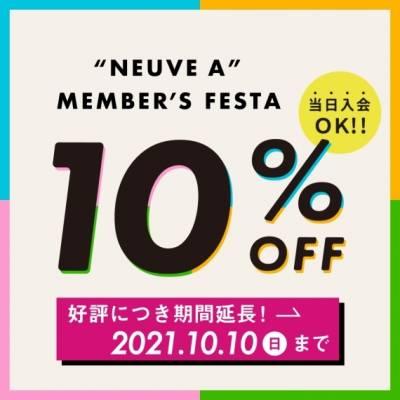 【期間延長!!】メンバーズフェスタ10/10まで!