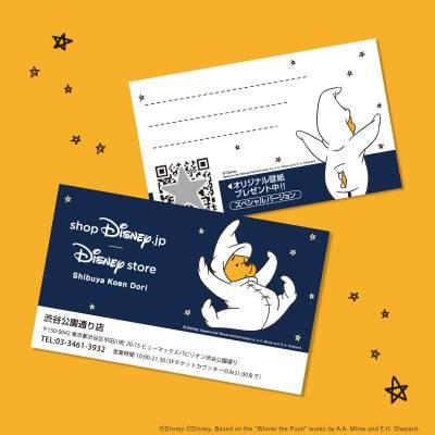 期間限定!ショップカードが「プーさんのきらきら星」デザインになります!!