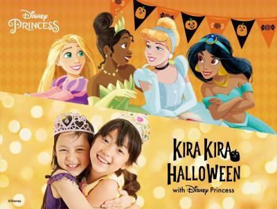 「ディズニープリンセスの魔法にかかろう!」ハロウィーンを楽しめるキャンペーン開催!