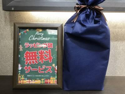 ~クリスマスラッピング袋無料進呈キャンペーン開催中~