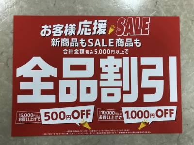 【全品割引】お客様応援SALE開催中!!