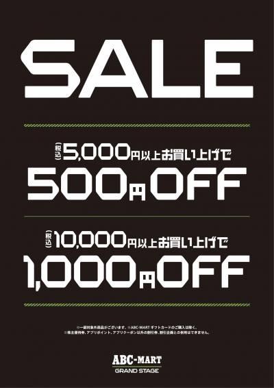 【CAMPAIGN】大創業祭 開催中!