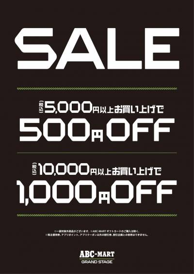 【CAMPAIGN】大創業祭 9/22(水)~