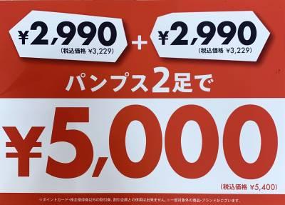 ¥2,990パンプスまとめ買い¥5,000!